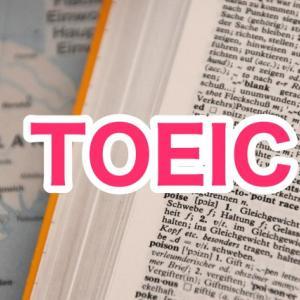 【TOEIC】256回試験 受験記