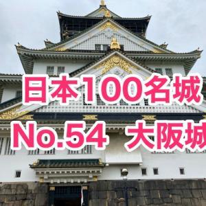 【日本100名城】大阪城 〜豊臣・徳川 天下人の城〜