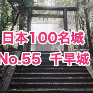 【日本100名城】千早城 〜大楠公の不落城〜