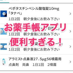 調剤2.0 お薬手帳アプリが想像以上に便利だった件
