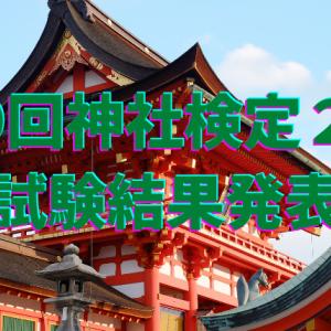 【神社検定】第9回神社検定2級 試験結果発表!