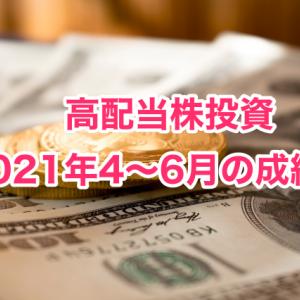 【高配当投資】2021年6月の配当金振返り 20万初達成!