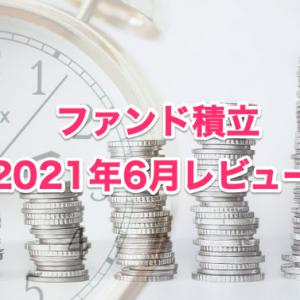 【積立投資】2021年6月度レビュー 2ファンドが評価額1,000万突破!