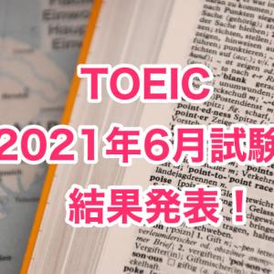 【TOEIC】第270回のスコア発表 前回から15ポイントアップ