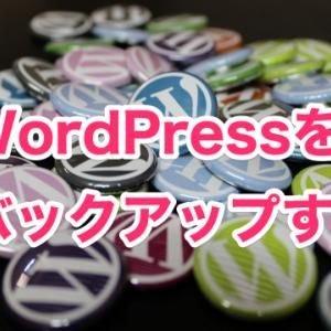 さくらインターネットのWordPressをバックアップする