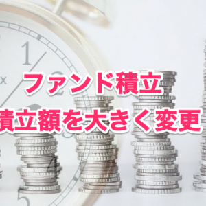 【積立投資】投資信託の積立金額を大きく減額する