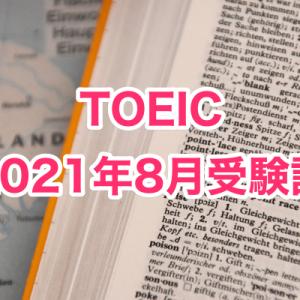 【TOEIC】第274回 TOEIC受験記