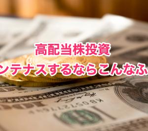 【高配当投資】日本株高配当ポートフォリオを作る
