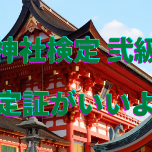 【神社検定】2級の認定証がいい感じ!