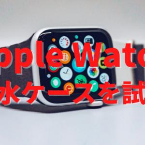 【AppleWatch】アップルウォッチのカバーには防水性能が必要でした