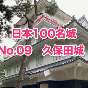 【日本100名城】久保田城 〜秋田・佐竹氏の土造りの城〜
