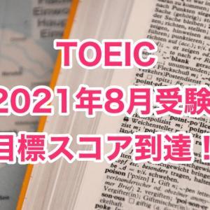 【TOEIC】第274回のスコア発表 10ヶ月でスコア150アップ!