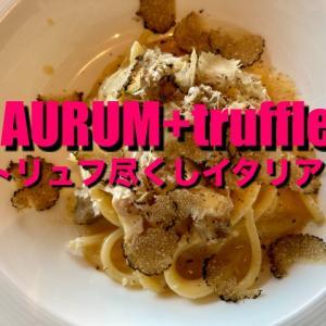 【銀座】AURUM+truffle トリュフ尽くしのランチコースレポート