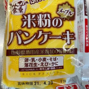 卵・乳・小麦を使用してない専用工場で作ってる!日本ハムさんの米粉のパンケーキ食べてみた (個人的口コミ)