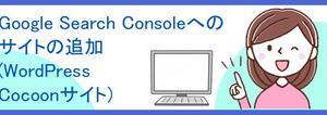 Google Search Consoleへのサイトの追加(WordPress Cocoonサイト)