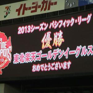 【野球】楽天イーグルスが初優勝した試合を現地観戦した話【今週のお題「激レア体験」】