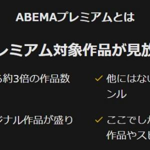 【PR】ABEMA プレミアム