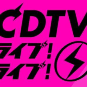 BTS CDTV ライブライブ タイムテーブルは?いつ放送?内容は?