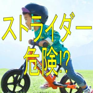 【女児が死亡する事故も!】ストライダー(ランニングバイク)は危険?安全? ペダル無し2輪遊具の事故