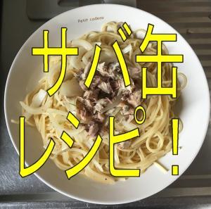 簡単に作れちゃう!サバ缶とめんつゆで作るサバの和風醤油スパゲティ!【サバ缶アレンジレシピ】