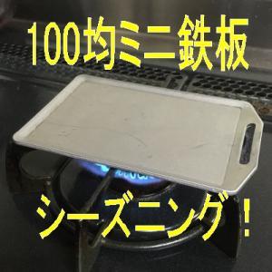 100均セリアのミニ鉄板をシーズニングしてみた!シーズニングとは?