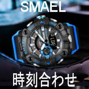 SMAEL ウオッチ 腕時計のあわせ方 日本語取扱説明書はコチラ!サンダウオッチとは…