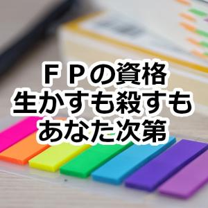 FPの知識を投資に活かす!資格を取るだけで終わらせない方法とは?