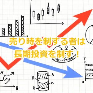 """長期投資の3つの""""売り時""""とは?正しく知ってリスクを回避!"""
