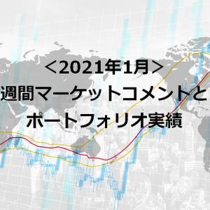 週間マーケットコメントとポートフォリオ実績(2021年1月)