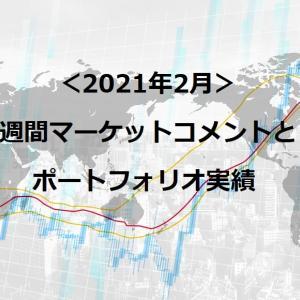 週間マーケットコメントとポートフォリオ実績(2021年2月)