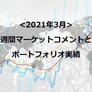 週間マーケットコメントとポートフォリオ実績(2021年3月)
