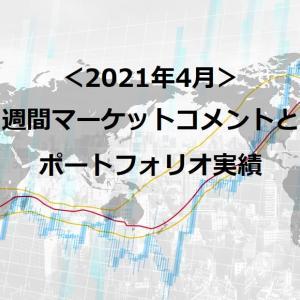 週間マーケットコメントとポートフォリオ実績(2021年4月)
