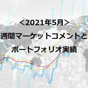週間マーケットコメントとポートフォリオ実績(2021年5月)