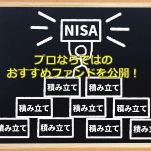 【タイプ別】つみたてNISAのおすすめ3ファンドを投資のプロが厳選!