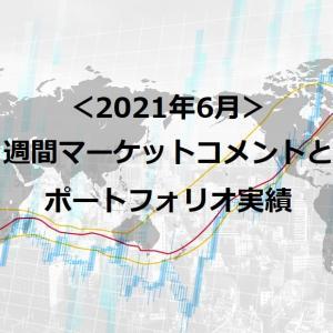 週間マーケットコメントとポートフォリオ実績(2021年6月)