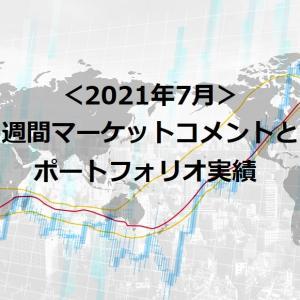 週間マーケットコメントとポートフォリオ実績(2021年7月)