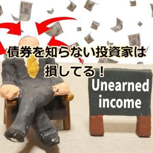個人投資家に債券は不要か?プロが株式との違いをゼロから解説