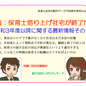 続・保育士借り上げ社宅は終了!? ~最新情報その2~