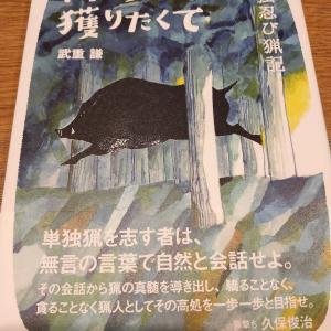 【おすすめ】「山のクジラを獲りたくて」を読んでみた【バイブル】