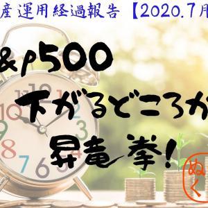 【2020.7月】S&P500 下がるどころか 昇竜拳!逆神ぬくぬく心の俳句。【資産運用経過報告】