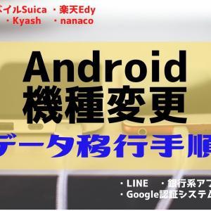 Androidの機種変更でLINEやキャッシュレスの移行手順