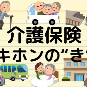 """「介護保険」は超高齢化社会の必修科目!制度やサービスのキホンの""""き"""""""