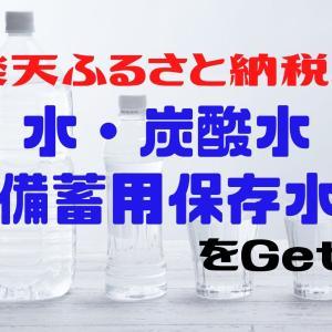 楽天ふるさと納税で「水・炭酸水・保存水」のおススメ返礼品リスト公開!