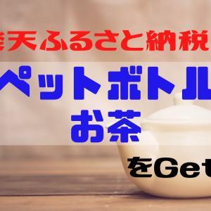 楽天ふるさと納税で「お茶(ペットボトル)」のおススメ返礼品リスト公開!