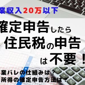 副業収入20万円以下サラリーマンで確定申告したら住民税申告は不要!