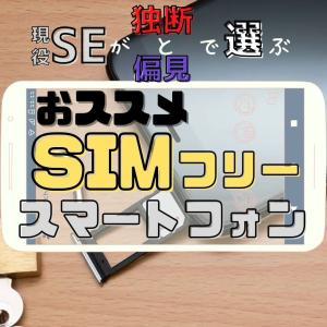 現役SEが選ぶ!おススメSIMフリースマートフォン7選!