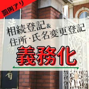 【罰則あり】相続登記・住所変更登記の義務化は2023年度から!