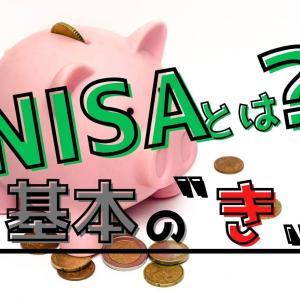 """つみたてNISA・一般NISA・新NISAとは?キホンの""""き""""を解説!"""