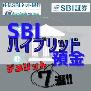 SBIの『ハイブリッド預金』のデメリット7つを無理矢理ピックアップ!