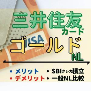 三井住友カードゴールド(NL)のメリット5つ・デメリット3つ・比較を解説!
